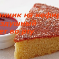 Манник классический на кефире рецепт с фото