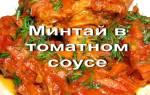 Минтай тушеный с морковью и луком рецепт с томатной пастой