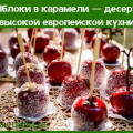 Яблоки в карамели рецепт в домашних условиях дольками