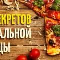 Основа для пиццы рецепт в домашних условиях