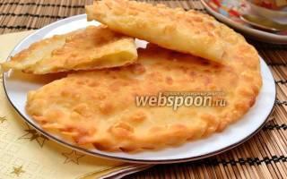 Чебуреки с сыром пошаговый рецепт с фото