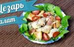 Классический соус цезарь в домашних условиях рецепт