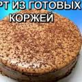 Торт из покупных бисквитных коржей рецепт с фото