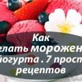Йогуртовое мороженое рецепт в домашних условиях