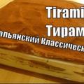 Тирамису и рецепт тирамису с маскарпоне