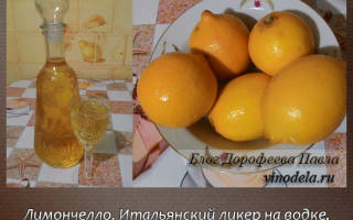 Рецепт лимончелло в домашних условиях на водке