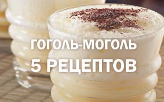 Гоголь-моголь рецепт в домашних условиях для детей