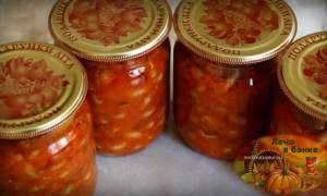 Фасоль с овощами по монастырски рецепт на зиму