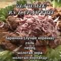 Рецепт маринад для шашлыка из баранины