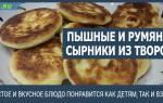 Сырники с манкой и творогом без муки рецепт