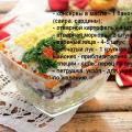 Как приготовить мимозу пошаговый рецепт